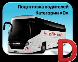 приказ обучения 20 часовая программа водителей
